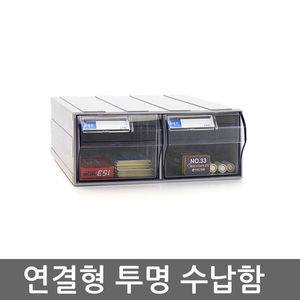 연결형수납함 402/플라스틱 투명 소품수납장 서랍장
