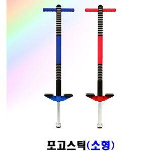 어린이 스카이 콩콩 포고스틱 점프 스틱 소형