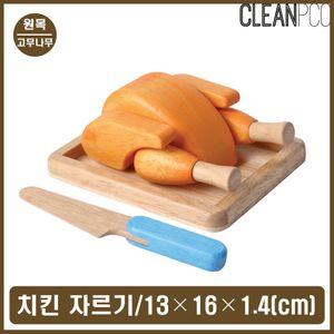 원목 치킨 모형 썰기 자르기 소꿉 역할놀이 유아교구