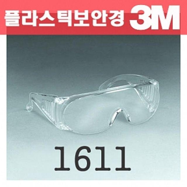 3M 1611 보호안경 작업용안경 작업용고글 보호고글
