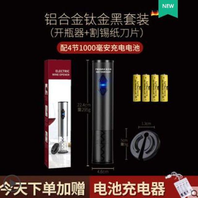 [해외] 전동 자동 와인 오프너 병따개 충전식 주방용품 6
