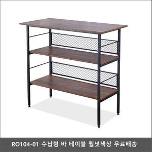 RO104-01 수납형 바 테이블 (월넛) 무료배송