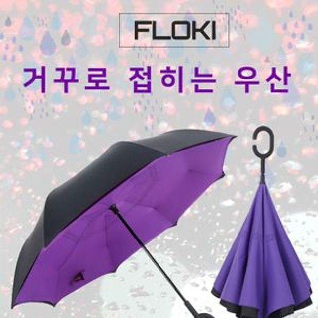 거꾸로 펴지는 자동우산 거꾸로 우산