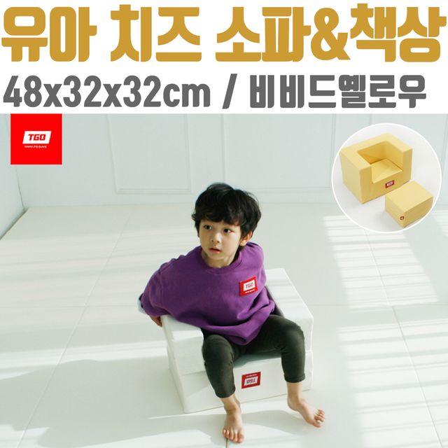 유아 치즈 소파 책상 어린이 쇼파 키즈 비비드 옐로우