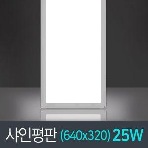 LED 샤인 슬림 평판 640X320 25W 인테리어 거실등