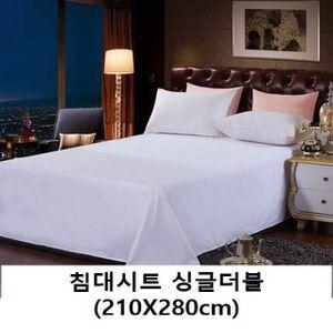 화이트 침대시트 싱글더블(210X280cm)