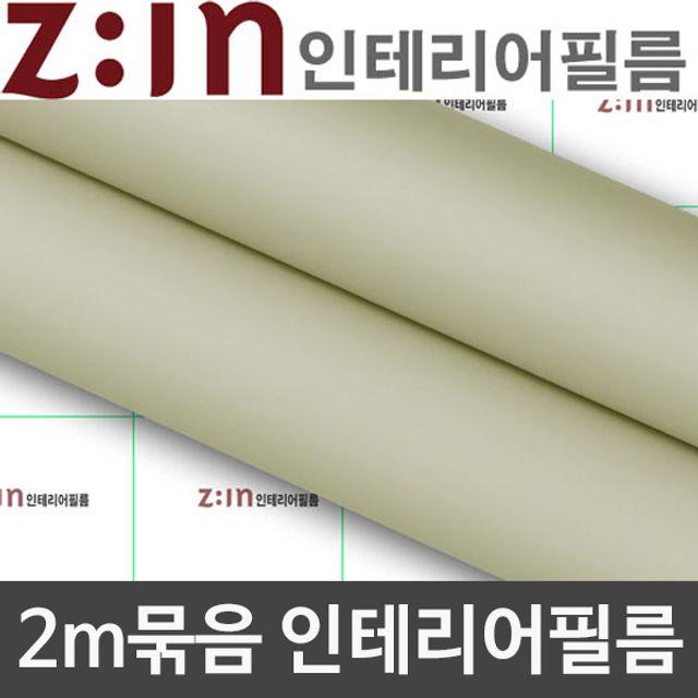 [현재분류명],LG 단색시트 2m묶음 샌드스톤 W2B-E2S68 헤라증정,