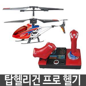 탑헬리건 프로 헬기 조종 장난감 남아 조카 선물