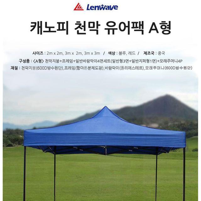 천막 유어팩 A형(일반바람막이 4면세트) 2m x 3m