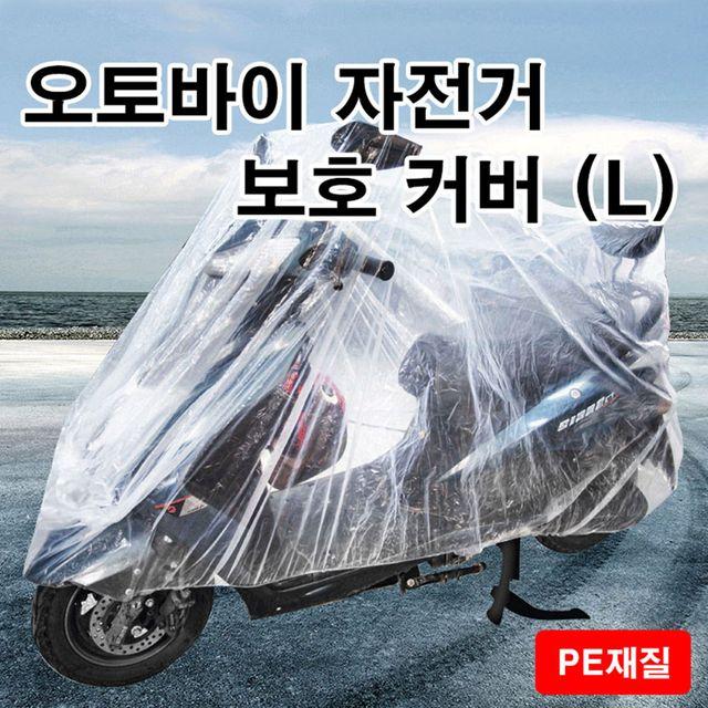 W 먼지 새똥 새똥 페인트 보호 투명 오토바이 커버 L