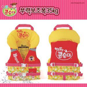 티모 물놀이 콩순이 수영보조복 35kg(56456)