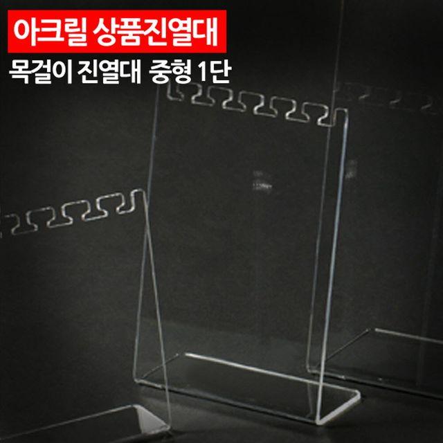 W 아크릴 상품진열대 목걸이 진열대 중형 1단