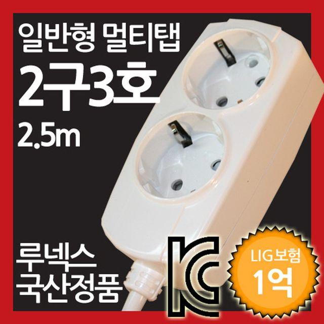 W 일반형 멀티탭 2구 3호 2.5M 루넥스 국산정품