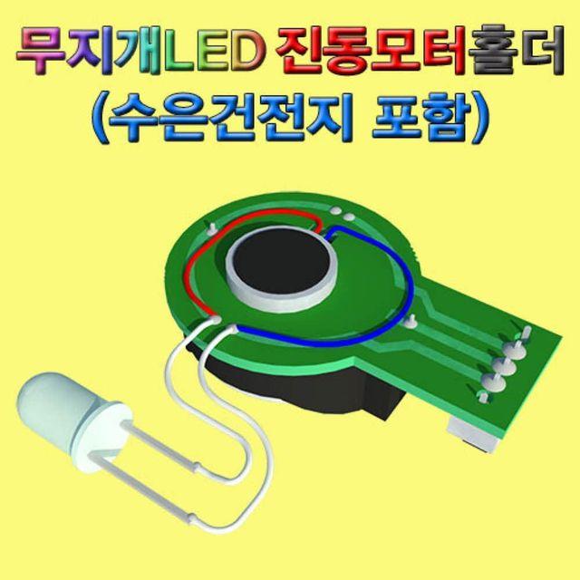 (3개묶음)무지개LED 진동모터홀더 수은건전지 포함