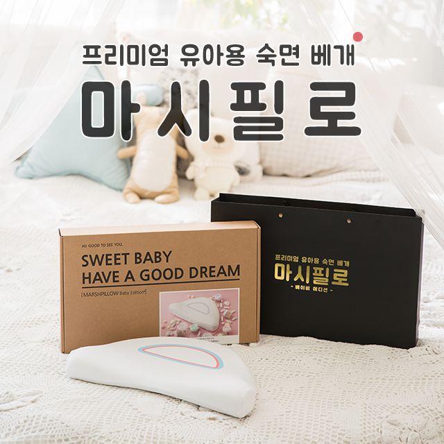 마시필로 유아베개 짱구베개 출산선물 출산용품