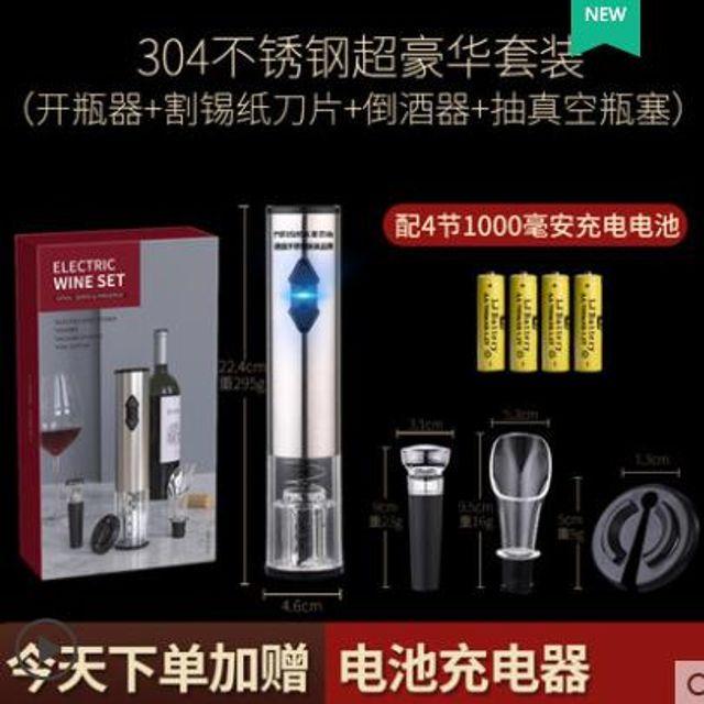 [해외] 전동 자동 와인 오프너 병따개 충전식 주방용품 10