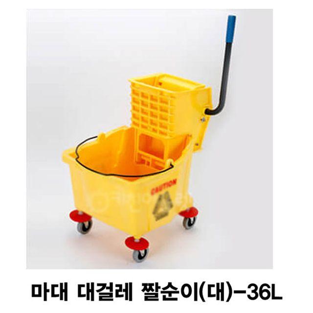 마대 대걸레 짤순이(대)-36L [제작 대량 도매 로고 인쇄 레이저 마킹 각인 나염 실크 uv 포장 공장 문의는 네이뽕]