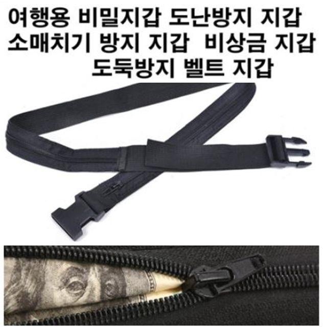 여행용복대 소매치기방지 허리지갑 도난방지 안전지갑