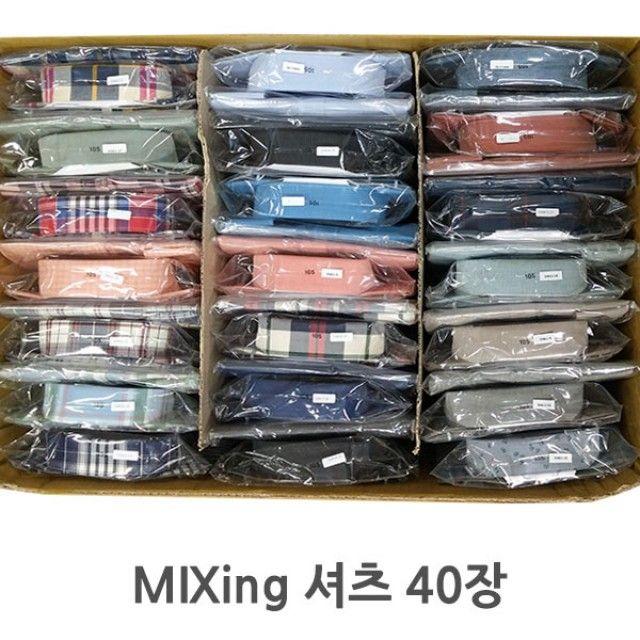 믹싱 와이셔츠 40장 박스 판매