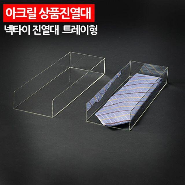 W 아크릴 상품진열대 넥타이진열대 트레이형