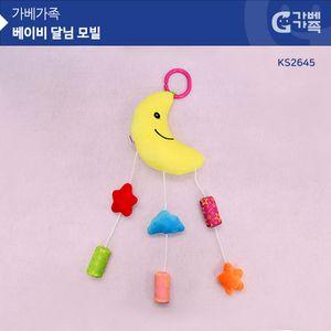 (가베가족) KS2645 가베가족 베이비 달님 모빌