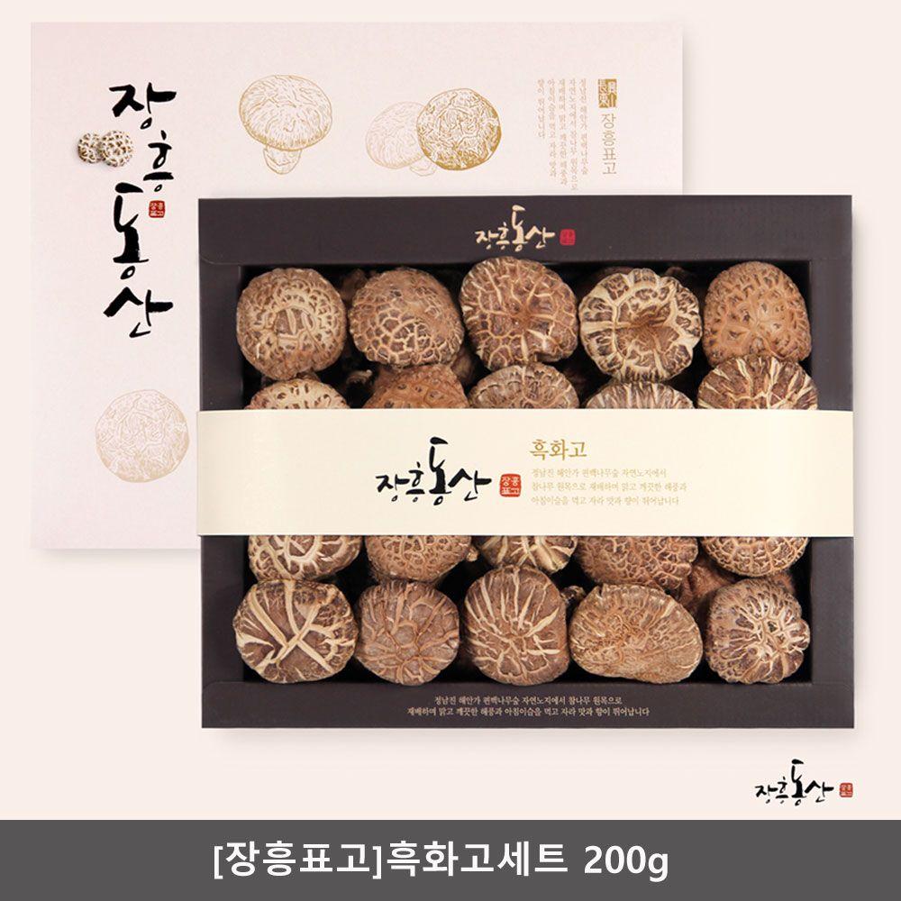 W2BA181(장흥표고버섯)흑화고세트200g 장흥동산표고,표고버섯,백화고,흑화고,동고