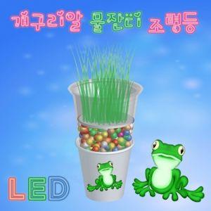 LED 개구리알 잔디 조명등 (5인용)