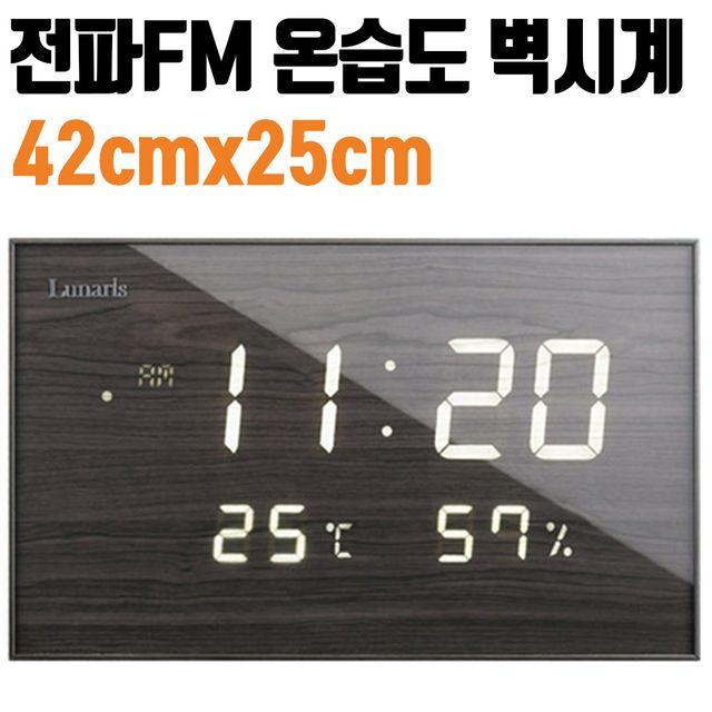 지성 LED 학교 사무실 목욕탕 벽걸이 시계 온습도계