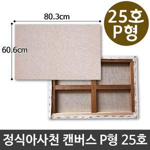 정식아사천 캔버스 25호 인물화 유화 그림그리기 P형