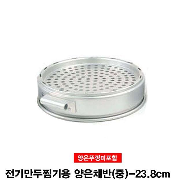 전기만두찜기용 양은채반(뚜껑미포함)-중(23.5cm)