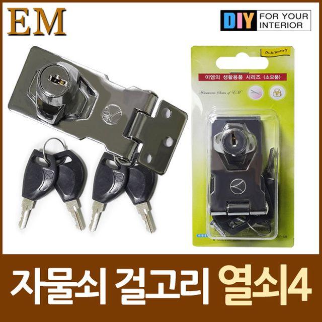 W 열쇠4개 자물쇠 걸고리 DIY철물 열쇠 자물쇠