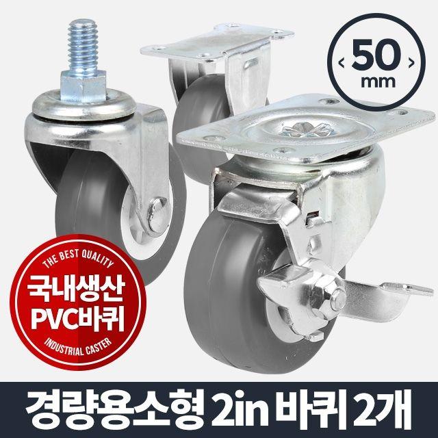 경량소형2 회색고무 2개/바퀴 케스터 발통 무소음