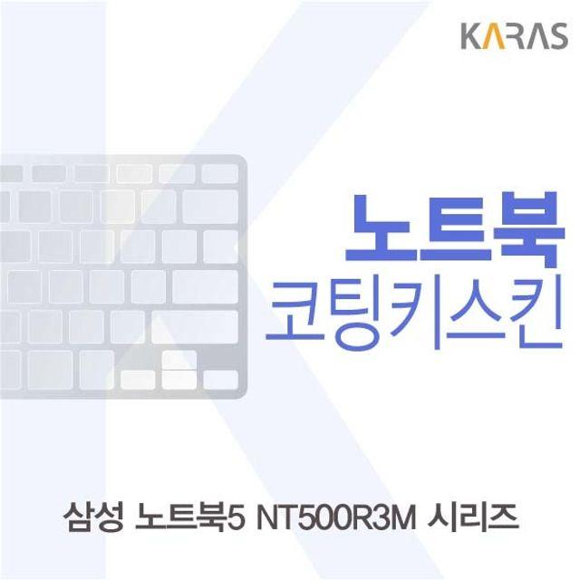 삼성 노트북5 NT500R3M 시리즈용 코팅키스킨