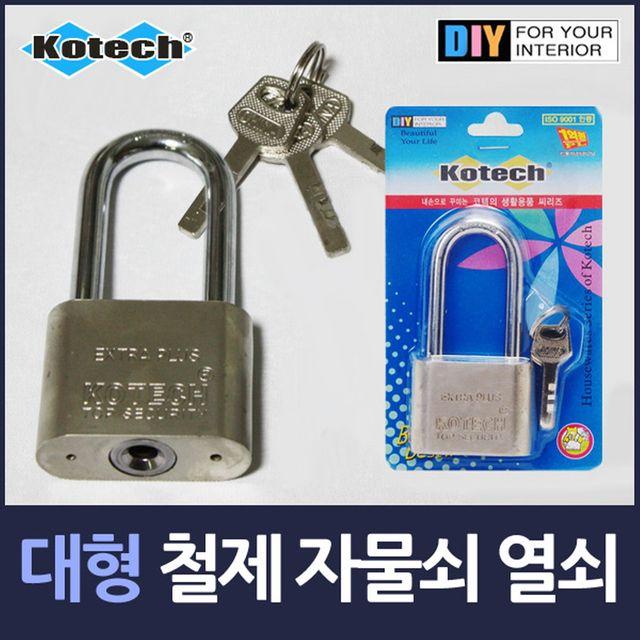 W 대형 철제 자물쇠 열쇠 창고열쇠 창고자물쇠 쇠