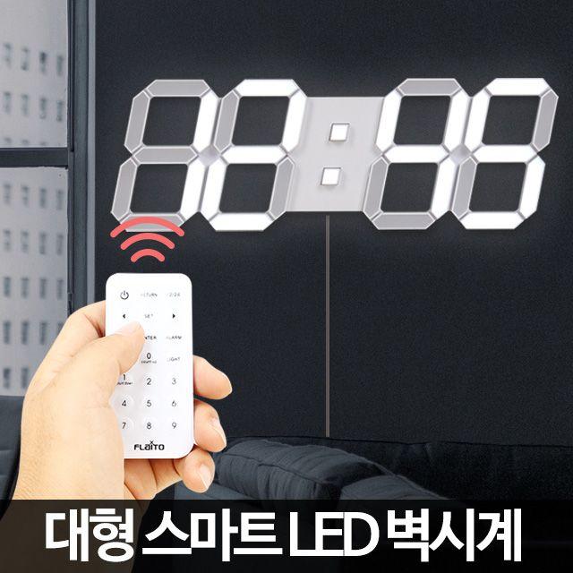 대형 LED 벽걸이시계/시계 무소음 전자 디지털 벽시계 거실 인테리어 [제작 대량 도매 로고 인쇄 레이저 마킹 각인 나염 실크 uv 포장 공장 문의는 네이뽕]