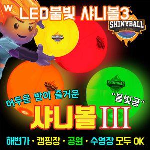 LED불빛 샤니볼3