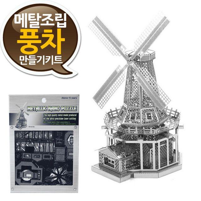 W 소형 메탈조립키트 풍차 만들기 중급 윈드밀