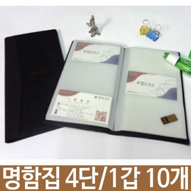 로얄 고급명함집 명함보관 명함꽂이 4단 R-404 1갑10개