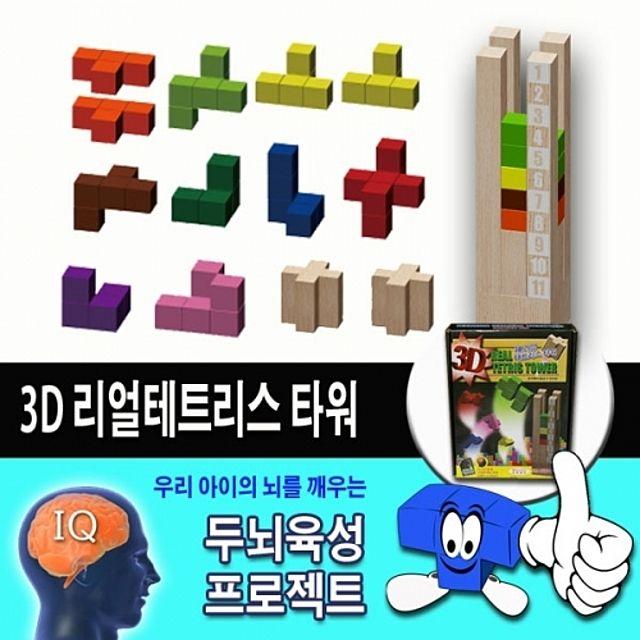 3D 테트리스 두뇌게임 [제작 대량 도매 로고 인쇄 레이저 마킹 각인 나염 실크 uv 포장 공장 문의는 네이뽕]