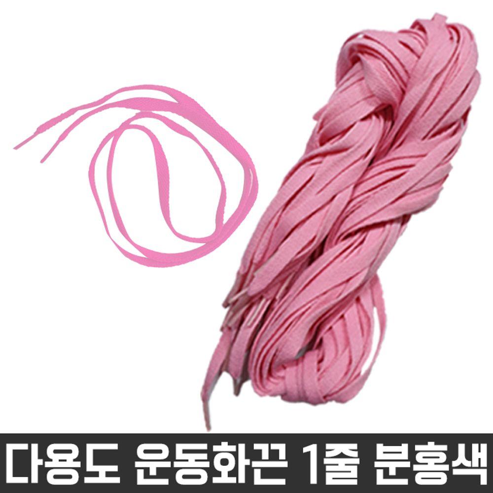 다용도 목걸이 넙적 신발 운동화 끈 분홍색 1줄 재료
