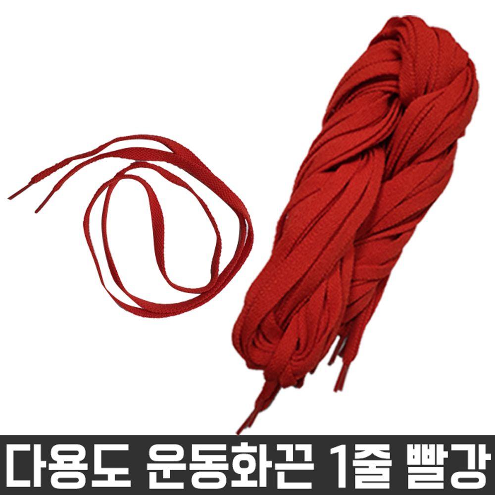다용도 목걸이 넙적 신발 운동화 끈 빨간색 1줄 재료