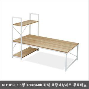 RO101-03 h형 900x600 좌식 책장책상세트