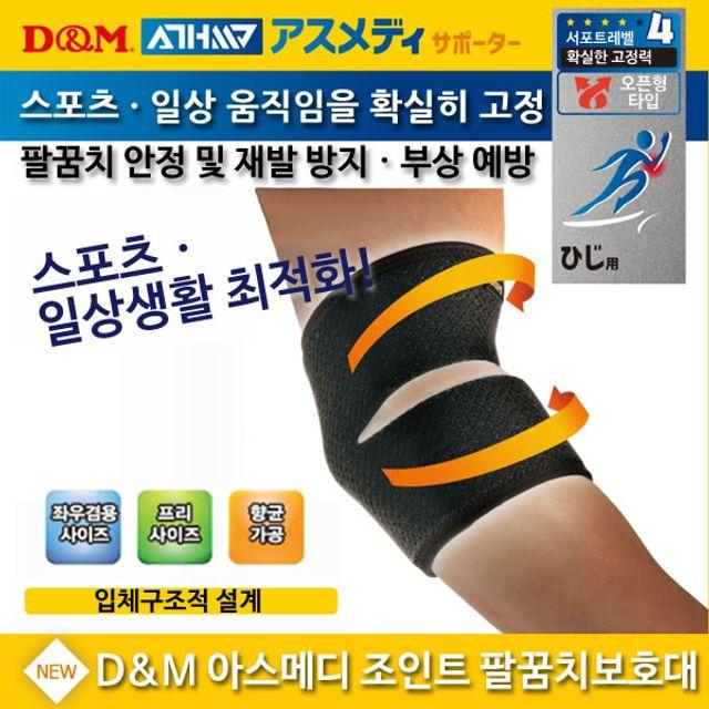 디앤엠 아스메디 조인트 팔꿈치 보호대 LV4 압박