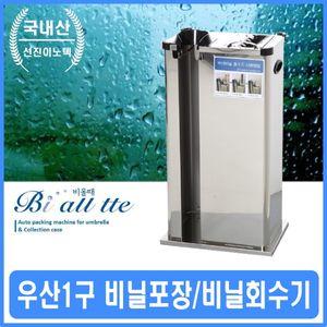 우산비닐포장 우산비닐회수 자동포장회수 1구포장기