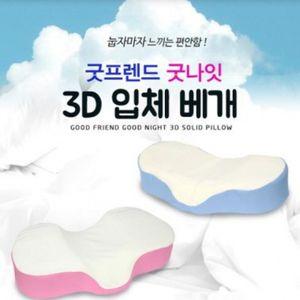 스마트 3D 입체 베게 어깨 보호 귀전용 홀 푹신 쿠션