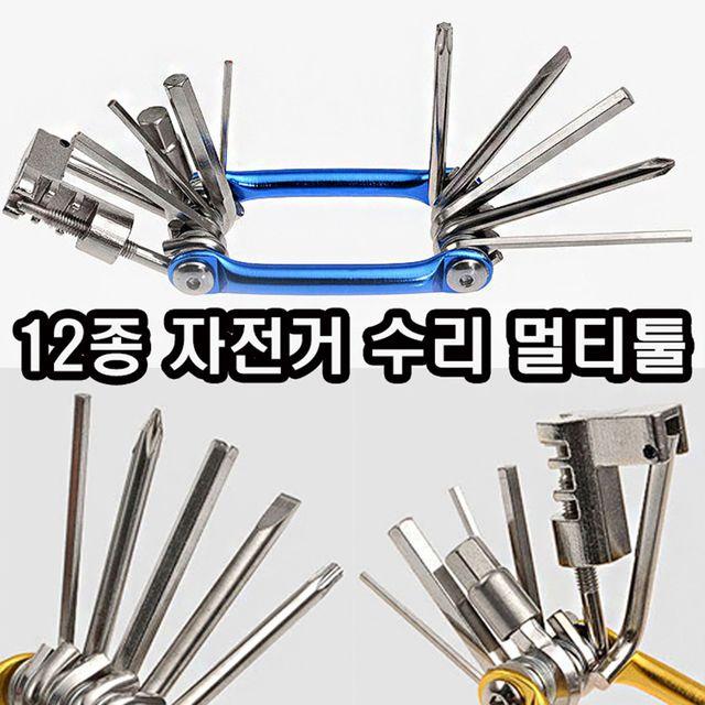 W 다기능 다용도 자전거 수리공구 다기능 툴 공구 12종