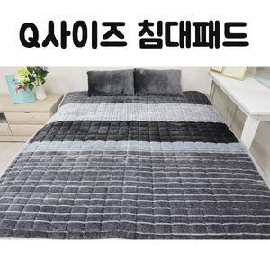 HS 밍크 극세사 침대패드 Q사이즈