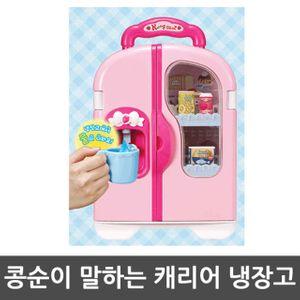 콩순이 말하는 캐리어 냉장고 역할놀이 유아 장난감