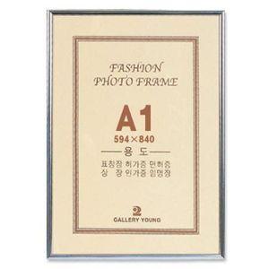 알루미늄 액자 A1 은색 아크릴2T 594x840mm MO