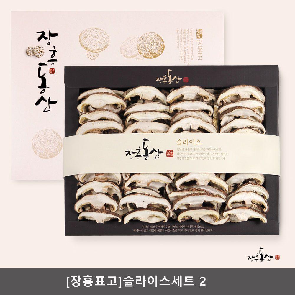 W2BA183(장흥표고버섯)슬라이스세트200g 장흥동산표고,표고버섯,백화고,흑화고,동고